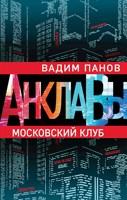 Обложка произведения Московский клуб