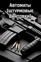 Обложка произведения Автоматы (штурмовые винтовки)