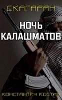 Обложка произведения Скагаран 3: Ночь Калашматов
