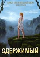 Обложка произведения Волшебный мир 2: Одержимый
