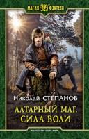Обложка произведения Алтарный маг. Сила воли - 3
