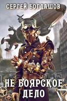 Обложка произведения Не боярское дело Четырнадцатая часть книги. Главы 101-110