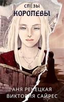 Обложка произведения Слёзы королевы