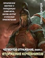 Обложка произведения Четвёртое отражение. книга 3. Вторжение кочевников