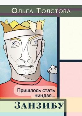 Обложка произведения Занзибу