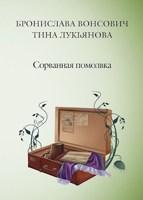 Обложка произведения Сорванная помолвка