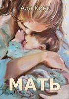 Обложка произведения Мать