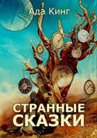 Обложка произведения Странные Сказки