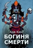 Обложка произведения Богиня Смерти