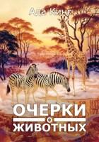 Обложка произведения Очерки о животных