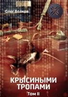 Обложка произведения Крысиными тропами. Том II