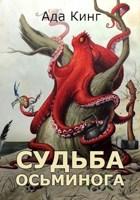 Обложка произведения Судьба Осьминога