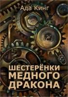 Обложка произведения Шестерёнки Медного Дракона