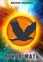 Обложка произведения Птица-Мать