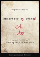 """Обложка произведения """"Император из стали"""" Книга 1я: """"Император и Сталин"""""""