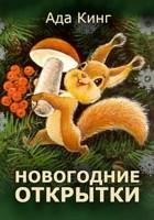 Обложка произведения Новогодние Открытки