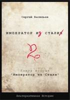 """Обложка произведения """"Император из стали"""" Книга 2я"""