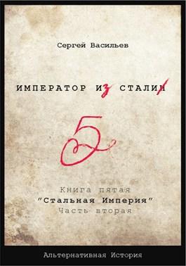 """Обложка произведения """"Император из стали"""" Книга 5я: """"Стальная империя"""""""