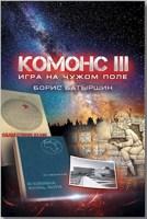 Обложка произведения КОМОНС-III. Игра на чужом поле