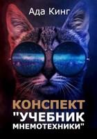 Обложка произведения Конспект «Учебник мнемотехники»