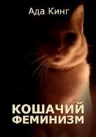 Обложка произведения Кошачий Феминизм