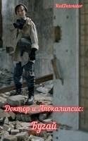 Обложка произведения Доктор и Апокалипсис: Бугай