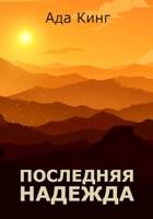 Обложка произведения Последняя Надежда