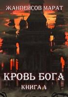 Обложка произведения Кровь Бога. Книга четвертая