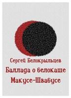 Обложка произведения Баллада о белакаше Макусе-Швабусе