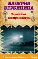 Обложка произведения Чародейка из страны бурь