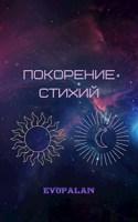 Обложка произведения Аватар: Покорение стихий