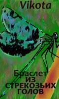 Обложка произведения Браслет из стрекозьих голов