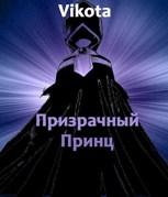 Обложка произведения Призрачный Принц