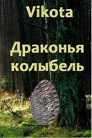 Обложка произведения Драконья колыбель