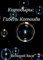 Обложка произведения Котодыры: Гибель Котоида