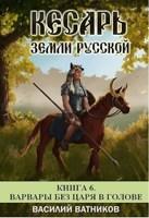 Обложка произведения Кесарь земли Русской 6. Варвары без царя в голове