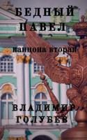 Обложка произведения Бедный Павел часть 2