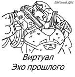 Обложка произведения Виртуал Эхо прошлого