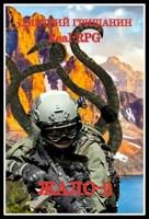 Обложка произведения Real-RPG. Жало-2