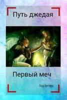 Обложка произведения Первый меч