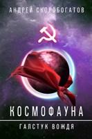 Обложка произведения Космофауна - 2. Галстук вождя