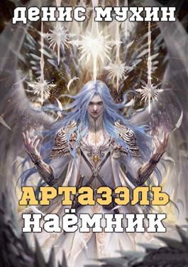 Обложка произведения Артазэль. Наемник