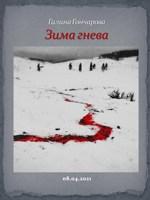 Обложка произведения Зима гнева