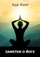 Обложка произведения Заметки о Йоге