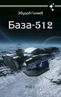 Обложка произведения База-512