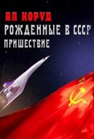 Обложка произведения Рожденные в СССР. Часть Первая. Пришествие