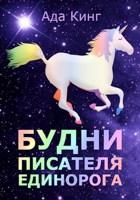 Обложка произведения Будни Писателя-Единорога