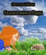 Обложка произведения Сказки мамы Лады