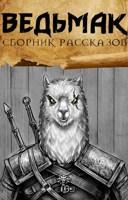 Обложка произведения Ведьмак