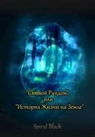 "Обложка произведения ""Святой Рандом"" или ""История жизни на Земле"""